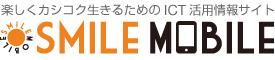 スマイルモバイル -楽しくカシコク生きるためのスマホ活用情報サイト-